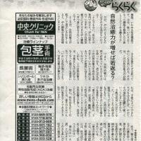 週刊大衆0円健康術 1漢方について 2~4医心方房内