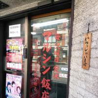 タルト・タタンと天津飯