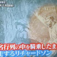 江戸幕府崩壊に繋がった生麦事件?