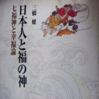 生きた布袋様・仙台四郎のこと・・七福神という信仰(4)