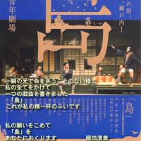 広島市民劇場 12月例会 青年劇場公演 「島」 にいってきました
