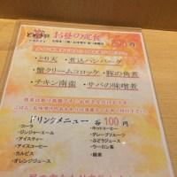 札幌喰い道楽⑥