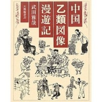 中国乙類図像漫遊記 武田雅哉 大修館書店