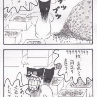 まっちゅる大王~幽霊編~(37)