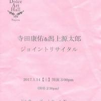 寺田康佑&潟上源太郎リサイタル