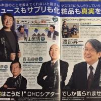 沖縄ヘイト番組東京MXテレビの「ニュース女子」を制作したDHCシアターが見解を発表。「基地反対派の言い分を聞く必要はないと考えます」(呆れ)