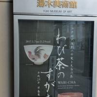 「わび茶のすがた」@湯木美術館