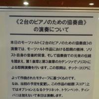2118- チック・コリア、小曽根真、尾高忠明、N響、2016.5.15