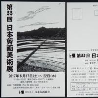 第33回日本剪画美術展!!