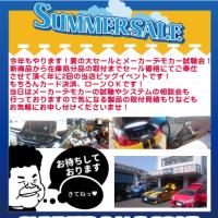 7月8(土)9(日)夏の大セールとメーカーデモカー試聴会!