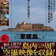 『軍艦島 DVD BOOK 奇跡の海上都市 完全一周』まもなくリリース!