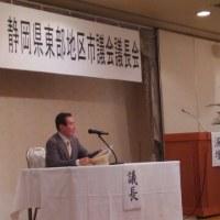 第136回静岡県東部地区市議会議長会へ。