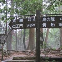 大津、京都、奈良の旅 第二日目 2 鞍馬山