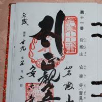 #148 -'17.    坂東三十三観音巡礼・第11番 岩殿山 安楽寺(吉見観音)