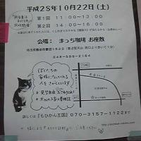 猫の里親会】10/22 ニャンキー集会