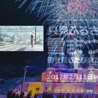 会津地方のイルミネーション2016・2017 2016・12・6 初冬