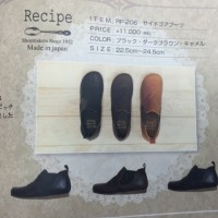 recipe ブーツ完売