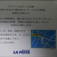 KEIRIN GP2013 検討会