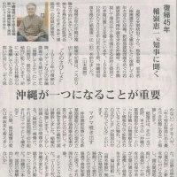 #akahata 沖縄が一つになることが重要/復帰45年 稲嶺恵一元知事に聞く・・・今日の赤旗記事