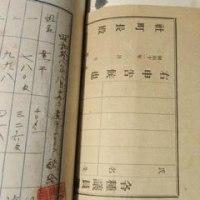 昭和18年ー配給書類は裏紙使用