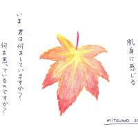 今日は秋をテーマにした絵