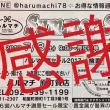 ハルマチ夏セール2017御礼福岡の質屋ハルマチ原町質店はるまちしちてん