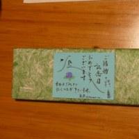 結婚3周年★箱根旅行