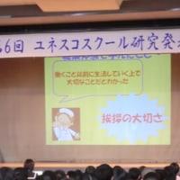 ユネスコスクール発表会