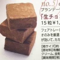 有機ココアや有機シュガーを使ったチョコレート等を 限定 特価中!!