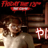 【Friday the 13th the game】メガネっ娘の悪夢 【てりやき実況】