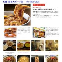 新宿で早朝から仕事。久々の「納豆定食」。お腹も満たされました。新宿大ガード店「松屋」