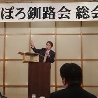 札幌釧路会で釧路の頑張りを知る
