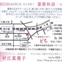 6月13日(月)から18日(土)まで千葉で展示会