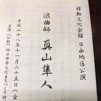 移動文化会館 日永地区公演 in 四日市市