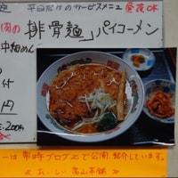 17026 ラーメンの万里@富山 1月20日 2017年最初の月替わり限定は! 豚ロース肉の排骨麺
