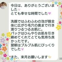 狭山市フェイシャルエステサロン★コミコミフェイシャルハウス★自宅エステ