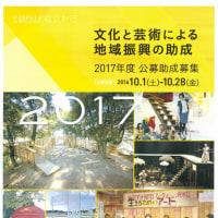 2017年度文化と芸術による地域振興助成 !