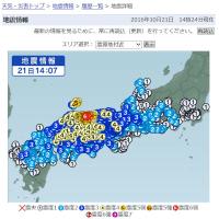鳥取中部で地震が発生しました。
