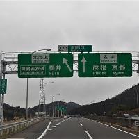 滋賀県「道の駅」を訪ねて
