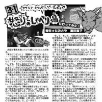 3・1ビキニデー&3・11福島行動 報告