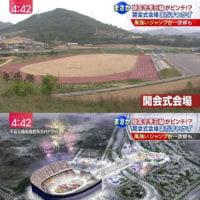 2020年東京五輪 その前に・・・韓国平昌冬季五輪 反日やってる場合か?