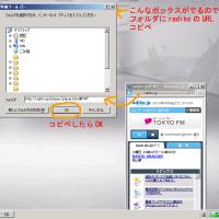 かわいいradiko嬢 をデスクトップ上で飼いならしてみる。