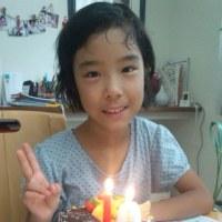 10才のお誕生日