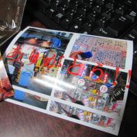 67年の歴史に幕が降りる B級酒場 里芋煮 &  マグロ串焼き (其の十一)・・・・・!!!  № 5,270