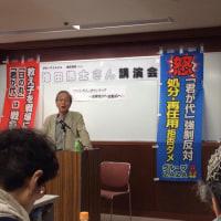 池田浩士さん講演「ファシズムとボランティア~自発性から総動員へ~」報告記