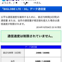 �ס��� iPhone/iPad ���ץ� �� ��BIGLOBE SIM INFO��
