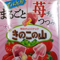 期間限定 まるごと苺チョコつつみ きのこの山って知ってる???