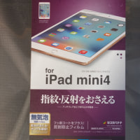 RastaBanana iPad mini 4 反射防止 液晶保護フィルム