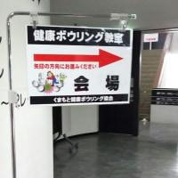 健康ボーリング教室