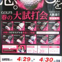 試打会のご案内【4/29㈯30㈰ ゴルフ5】【5/4㈭ PING】